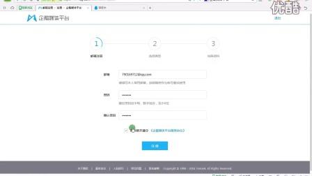 2016年7月最新QQ公众平台认证教程不需要Q码注册第一篇