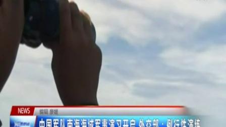 中國軍隊南海海域軍事演習開啟 外交部:例行性演練 160705 兩岸新新聞