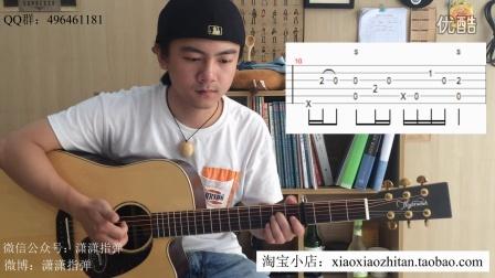 【潇潇指弹教学】《枫叶城》第二段吉他教学