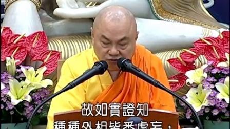 楞伽阿跋多�_����x�(三)02-4 慧律法��主�v