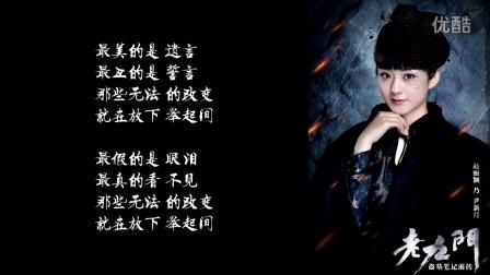 胡彦斌《还魂门》完整版 ~ 电视剧《老九门》主题曲