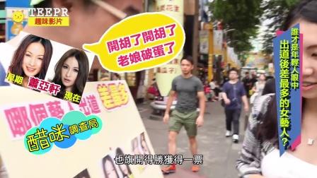 街头采访!哪位女明星跟出道时差别最大