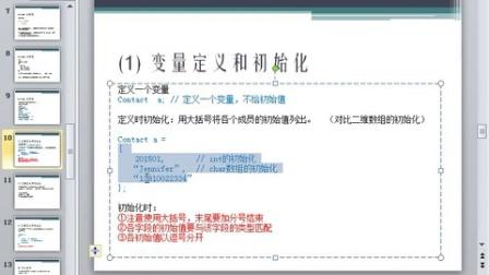 《C语言-C学习指南》101-结构体的定义和基本使用