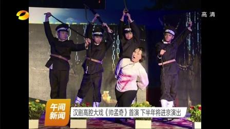 汉剧高腔大戏《帅孟奇》首演 下