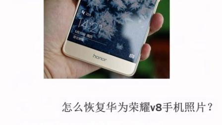 的手机恢复-互盾苹果照片软件恢复手机-苹果6照片打游戏怎么样的图片