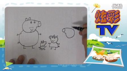 粉红小猪佩奇全家福儿童简笔画视频教程大全亲子小游戏视频