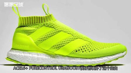 【新鞋速递】超越NMD 阿迪达斯ACE 16+ PURECONTROL UltraBoost鞋款