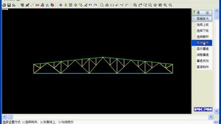 第14讲桁架施工图PKPM教学视频