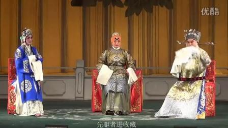 武汉汉剧龙凤呈祥全剧