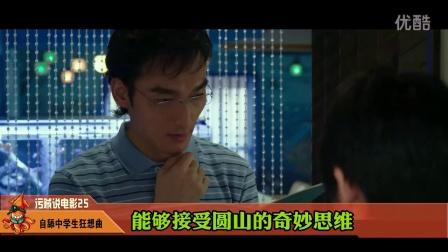 污贼说电影(映画)