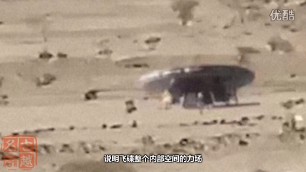 辣眼睛!沙特阿拉伯降落UFO走出外星人
