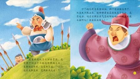 43 水浒传 大闹清风寨