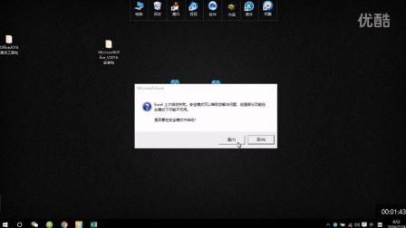Office2016中文正式版,以及激活工具