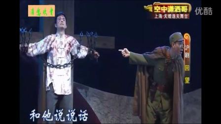 沪剧回望全剧(洪豆豆 金世杰 王�雯)