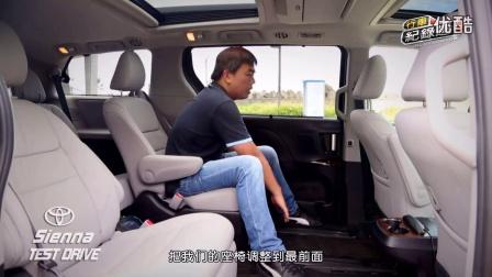 《汽车盒子》丰田塞纳试驾视频