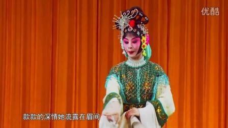 吉林省京剧院国家一级演员荀派传人——王萍《红娘》选段——我小姐红晕上粉面