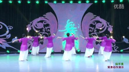 百团精英广场舞《摘苹果》背面展示