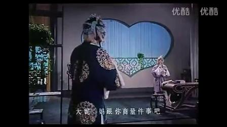 越调电影李天宝娶亲全场 1980版