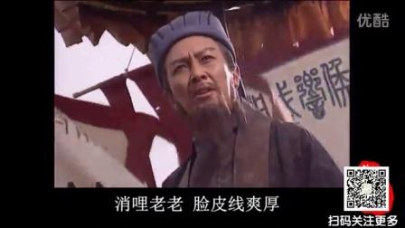 潮汕话配音:诸葛亮骂王司徒再被恶搞