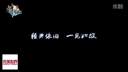 【游民星空】《诛仙手游》二测产品宣传视频