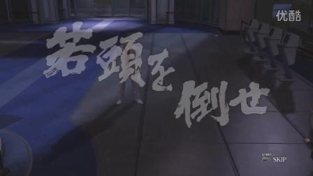 如龙第四季《如龙3》全主线剧情解说第十二章:野心的尽头(本季完)