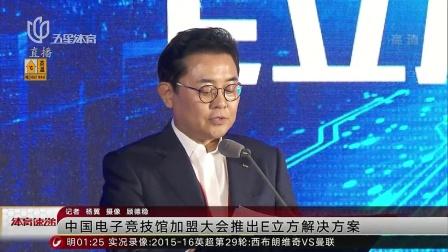 中国电子竞技馆推出大加盟E立方解决方案午日本中国羽毛球公开赛图片