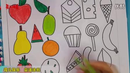 亲子早教过家家儿童画  食物、水果、蛋糕、奶酪、冰淇淋、棒棒糖填色 幼儿涂鸦