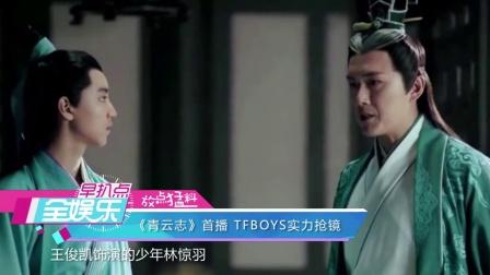 《青云志》首播 TFBOYS实力抢镜 160801