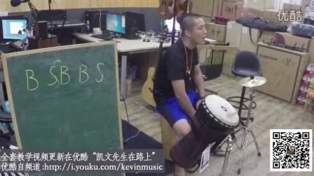 凯文先生《小宝贝》箱鼓非洲鼓基础简易速成教学亲子版第一课-蓝莲