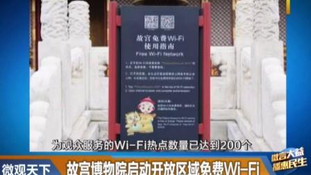20160803微播大宜昌-天下视频:故宫博物院启盘球微观图片
