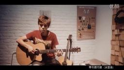 《枫林里》玩石石磊老师的新歌!很温暖!