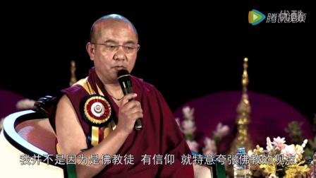 科学与佛教的握手(索达吉堪布对话潘宗光教授)
