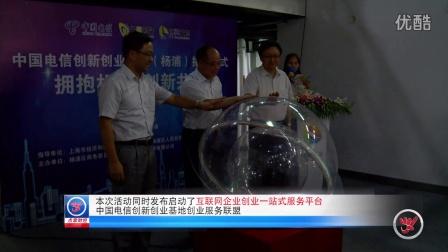 中国电信创新创业基地(杨浦)梦想起航--新闻稿
