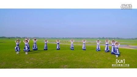 《陪你一起看草原》蒙古族舞蹈MV