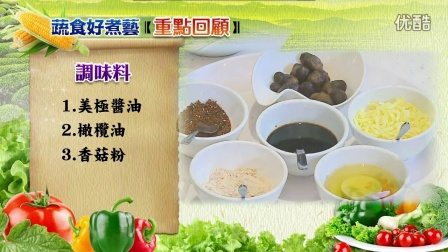 【蔬食好煮�】30 �h烤田�A+麻油猴菇盅