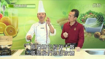 【蔬食好煮�】24 吉祥�S金球+喜�庋笱�