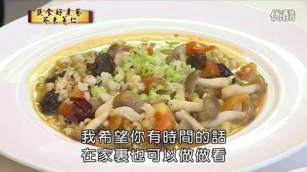 【蔬食好煮�】17 芥末薏仁+日式咖哩菇排