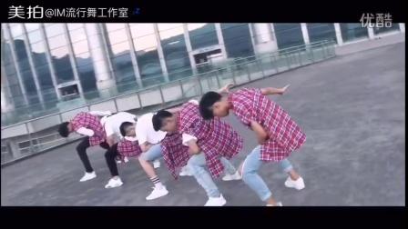 IM最新 boy 男团MV 三明IM流行舞街舞工作室舞蹈视