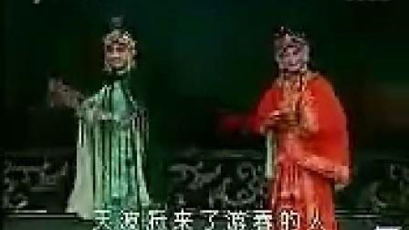 [晋剧]杨八姐游春