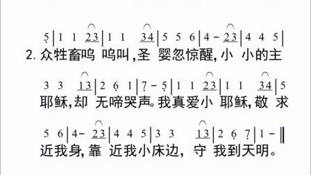 078马槽歌(简谱版)新编赞美诗400首+短歌42首