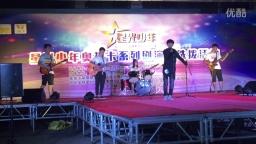 《李白》中学生乐队(指导老师:琴放)
