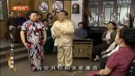 《七十二家房客》搞笑片段:粤剧