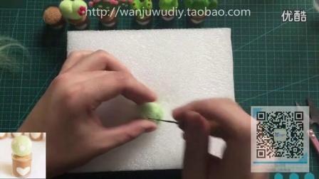 【扣扣菟子】羊毛毡、戳戳乐多肉植物教程2--仙人球、球球肉_超清视频