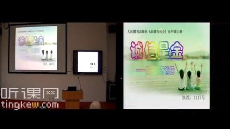 2014年广西全区中小学幼儿园教师技能大赛(小学综合一组说课比赛)