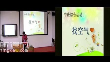 2014年广西全区中小学幼儿园教师技能大赛(学前三组幼儿说课比赛)
