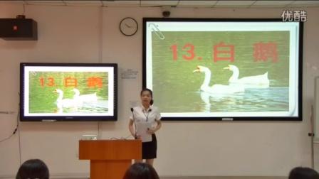 2015年广西全区师范生教师技能大赛(小学语文说课及模拟教学)