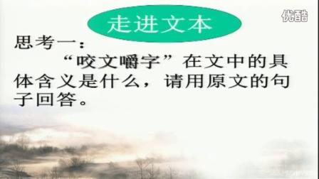 2015年广西全区中小学幼儿园教师教学技能大赛(中学语文组说课及模拟教学)