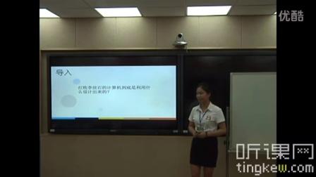 2016年广西全区师范生教学技能大赛(中学信息技术组说课及模拟教学)