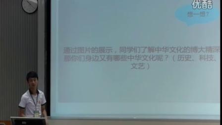 中学综合二组高中思想政治《博大精深的中国文化》说课及模拟教学【习超超】(2016年广西全区师范生教学技能大赛)
