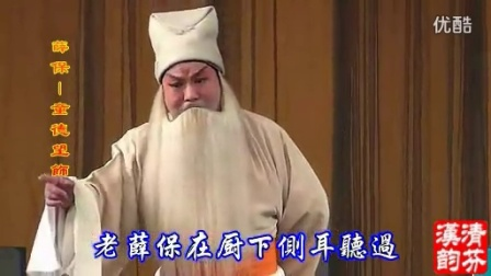 漢劇《三娘教子》帶字幕
